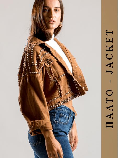 Παλτό - Jacket